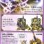 024 SHIN ENJYUTSU ZSSA (ENGLISH VER.) thumbnail 5