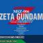 PG 1/60 MS-Z-006 ZETA GUNDAM thumbnail 1