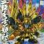 BB354 TOYOTOMI HIDEYOSHI GUNDAM thumbnail 1