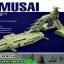 EX-20 1/1700 MUSAI thumbnail 1