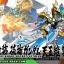 029 SHIN MOUKOSOU SONKEN GUNDAM thumbnail 1