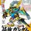 006 SHIN SONKEN GUNDAM (ENGLISH VER.) thumbnail 1