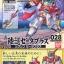 028 SHIN RIKUSON ZETA PLUS (ENGLISH VER) thumbnail 4