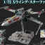 1/72 X-WING STARFIGTER thumbnail 3