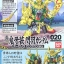 020 SHIN OUGASOU KAN-U GUNDAM (ENGLISH VER.) thumbnail 4