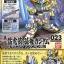 023 SHIN MOUKOSOU SONKEN GUNDAM (ENGLISH VER.) thumbnail 3
