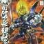 BB344 ODA NOBUNAGA GUNDAM thumbnail 1