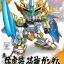 023 SHIN MOUKOSOU SONKEN GUNDAM (ENGLISH VER.) thumbnail 1