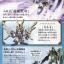 039 SHIN KOMEI RE-GZ (ENGLISH VER.) thumbnail 4
