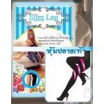 ถุงน่องขาเรียว Slim Leg SizeXL สีเนื้อ หุ้มปลายเท้า
