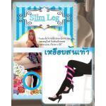 ถุงน่องขาเรียว Slim Leg SizeXL สีเนื้อ เหยียบส้นเท้า