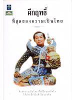 คึกฤทธิ์ที่สุดของความเป็นไทย