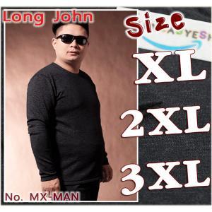ลองจอห์นชายไซส์ใหญ่ สีดำ 1 2 3 XL