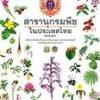 สารานุกรมพืชในประเทศไทย (ฉบับย่อ) เฉลิมพระเกียรติสมเด็จพระเทพรัตนราชสุดาฯ สยามบรมราชกุมารี ทรงเจริญพระชนมายุ 60 พรรษา