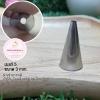 หัวบีบครีม/หัวบีบเกาหลี เบอร์ 5 (Round tip)