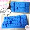 พิมพ์ยางซิลิโคน ลายเลโก้ (พิมพ์สีฟ้า)