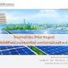 เริ่มแล้ว โครงการนำร่อง (Pilot Project) การผลิตไฟฟ้าพลังงานแสงอาทิตย์บนหลังคาอย่างเสรี พ.ศ. 2559
