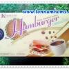 กาแฟแฮมเบอร์เกอร์ Hamburger Cappucino ผลิตภัณฑ์กาแฟปรุงสำเร็จรูป ตรา แฮมเบอร์เกอร์ ราคา 200 บาท