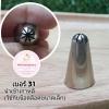 หัวบีบครีม/หัวบีบเกาหลี เบอร์ 31 (Close star tip)