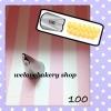 หัวบีบครีม/หัวบีบเกาหลี เบอร์ 100 (Ruffle tube)