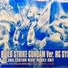 P-BANDAI HGBF 1/144 STAR BUILD STRIKE GUNDAM Ver.RG system