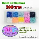 5mm 10 Colours
