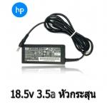 AC adapter ที่ชาร์จ notebook HP 18.5v 3.5a หัวกระสุน