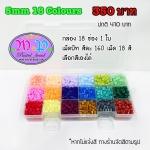 5mm 18 Colours