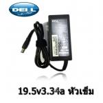 AC adapter ที่ชาร์จ notebook DELL 19.5v3.34a หัวเข็ม รุ่นใหม่