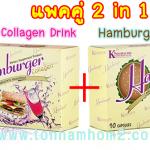 แพคคู่ 2 in 1 Hamburger Capsules แฮมเบอร์เกอร์ แคปซูล ผลิตภัณฑ์เสริมอาหารสมุนไพร ลดความอ้วน + Hamburger collagen drink แฮมเบอเกอร์ คอลลาเจนดริ้งค์ ผลิตภัณฑ์ลดน้ำหนัก พร้อมผิวขาวในตัวเดียวกัน