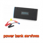 แบตเตอรี่สำรอง powerbank 16800mah jump start ใช้กับ มือถือ tablet notebook รถยนต์ สตาร์ทรถได้-black