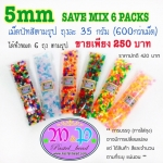 5mm SAVE MIX 6 Packs