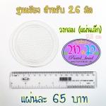 ฐานเรียงเม็ดบีท2.6mm วงกลมSmall