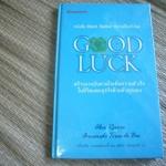Good Luck สร้างแรงบันดาลใจเพื่อความสำเร็จในชีวิตและธุรกิจด้วยตัวคุณเอง