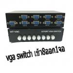 VGA Switch SELECTED 8port เข้า8ออก1จอ