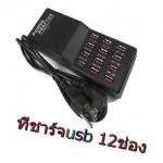 adapterที่ชาร์จSmartphone 5v 12a เป็นปลั๊กไฟมี usb 12ช่อง