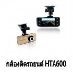 กล้องติดรถยนต์ FULL HD 1080p HTA600