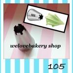 หัวบีบครีมเค้ก เบอร์ 105 (นำเข้าเกาหลี)