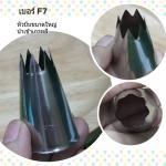หัวบีบครีม/หัวบีบเกาหลี เบอร์ F7 (ขนาดใหญ่)