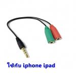สายแปลง jack3.5 ออก หูฟังกับไม สำหรับ ipad iphone