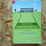 The myths of HAPPINESS ที่คิดว่าสุขกลับไม่ ที่คิดว่าไม่กลับสุข