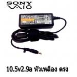 AC adapter ที่ชาร์จ notebook SONY 10.5v2.9a หัวเหลือง ตรง -black