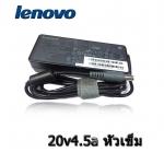 Lenovo AC adapter ที่ชาร์จ notebook 20v4.5a หัวเข็ม แท้