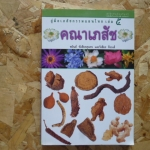 คู่มือเภสัชกรรมแผนไทย เล่ม 5
