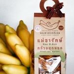 กล้วยสุกทอด เบรกแตก (140g.)