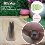 หัวบีบครีม/หัวบีบเกาหลี ใบไม้ เบอร์ 352 (Leaf Tube)