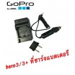 Gopro hero3/3+ ที่ชาร์จแบตเตอรีของกล้อง ใช้ในรถกับในบ้าน-black