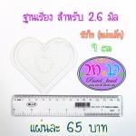 ฐานเรียงเม็ดบีท2.6mm หัวใจSmall