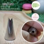 หัวบีบครีม/หัวบีบเกาหลี ใบไม้ เบอร์ 350 (Leaf Tube)