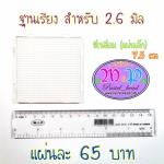 ฐานเรียงเม็ดบีท2.6mm 4เหลี่ยมSmall